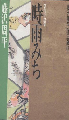 藤沢周平珠玉選〈8〉時雨みち (藤沢周平珠玉選 8)