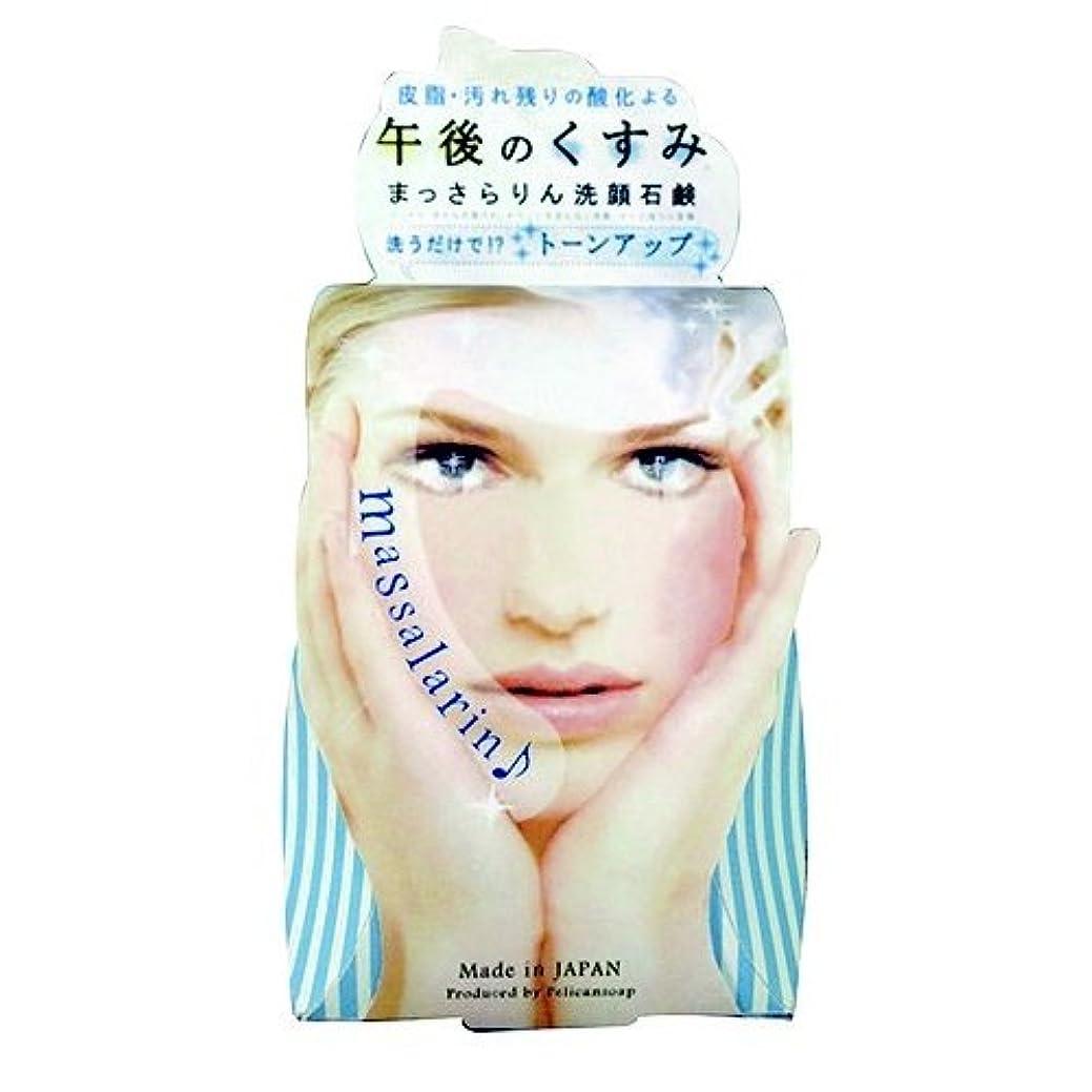 受信芸術かなりペリカン石鹸 まっさらりん洗顔石鹸 100g
