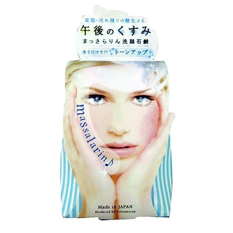 偽装する急いで逃すペリカン石鹸 まっさらりん洗顔石鹸 100g