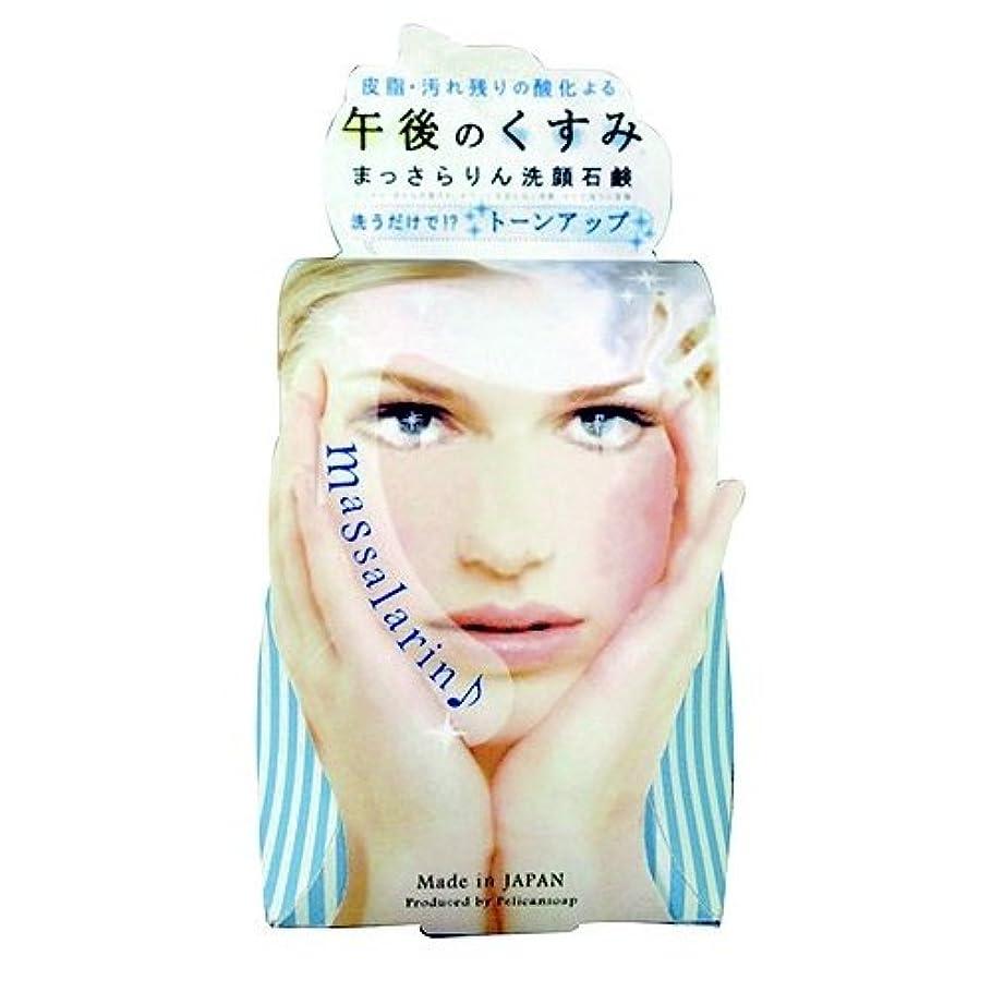 待つ引っ張るソーダ水ペリカン石鹸 まっさらりん洗顔石鹸 100g