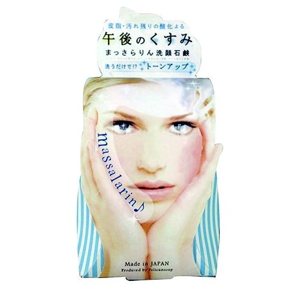 名義で登録抽選ペリカン石鹸 まっさらりん洗顔石鹸 100g