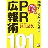 無料で1億人に知らせる門外不出のPR広報術101 (アスカビジネス)