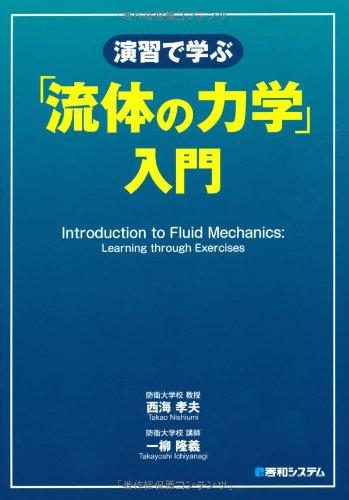 演習で学ぶ「流体の力学」入門の詳細を見る