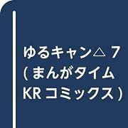 ゆるキャン△ 7 (まんがタイムKRコミックス)