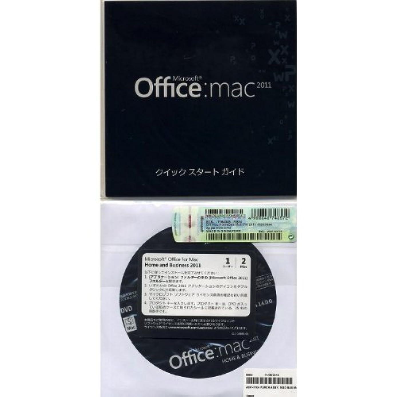 グループプログレッシブ著作権【旧商品】Office Mac Home & Bus. Multi P.2011英語