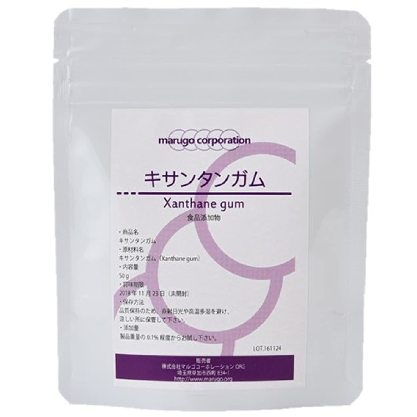 チップ圧縮応じるmarugo ( マルゴ ) キサンタンガム 粉末 増粘多糖類 ( 50g / 国産 ) 手作り化粧品 食用 食品添加物 パウダー