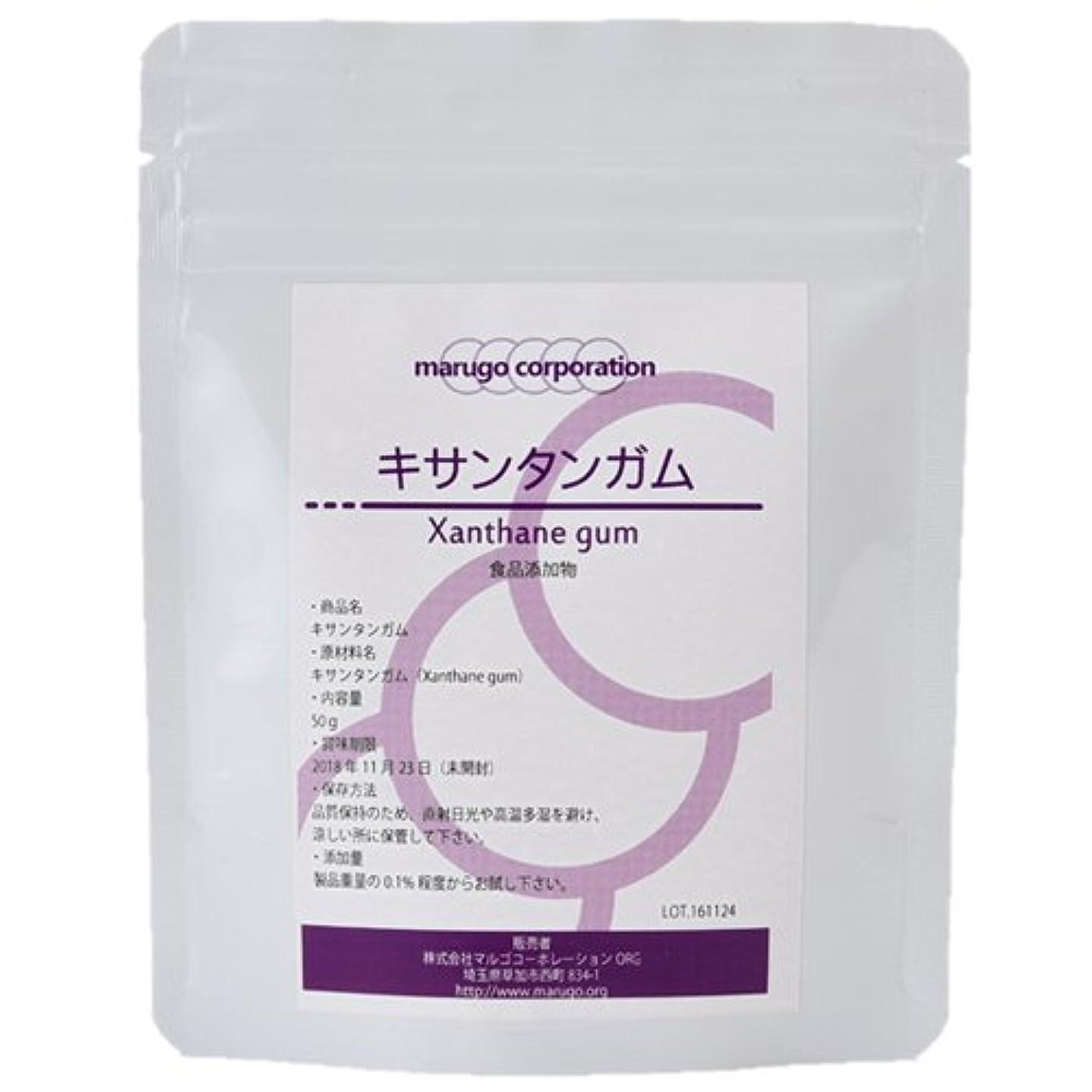 建てる押し下げる入学するmarugo ( マルゴ ) キサンタンガム 粉末 増粘多糖類 ( 50g / 国産 ) 手作り化粧品 食用 食品添加物 パウダー