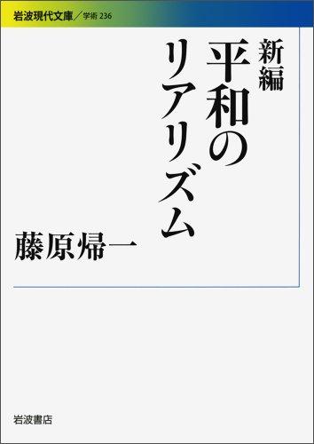 新編 平和のリアリズム (岩波現代文庫)の詳細を見る