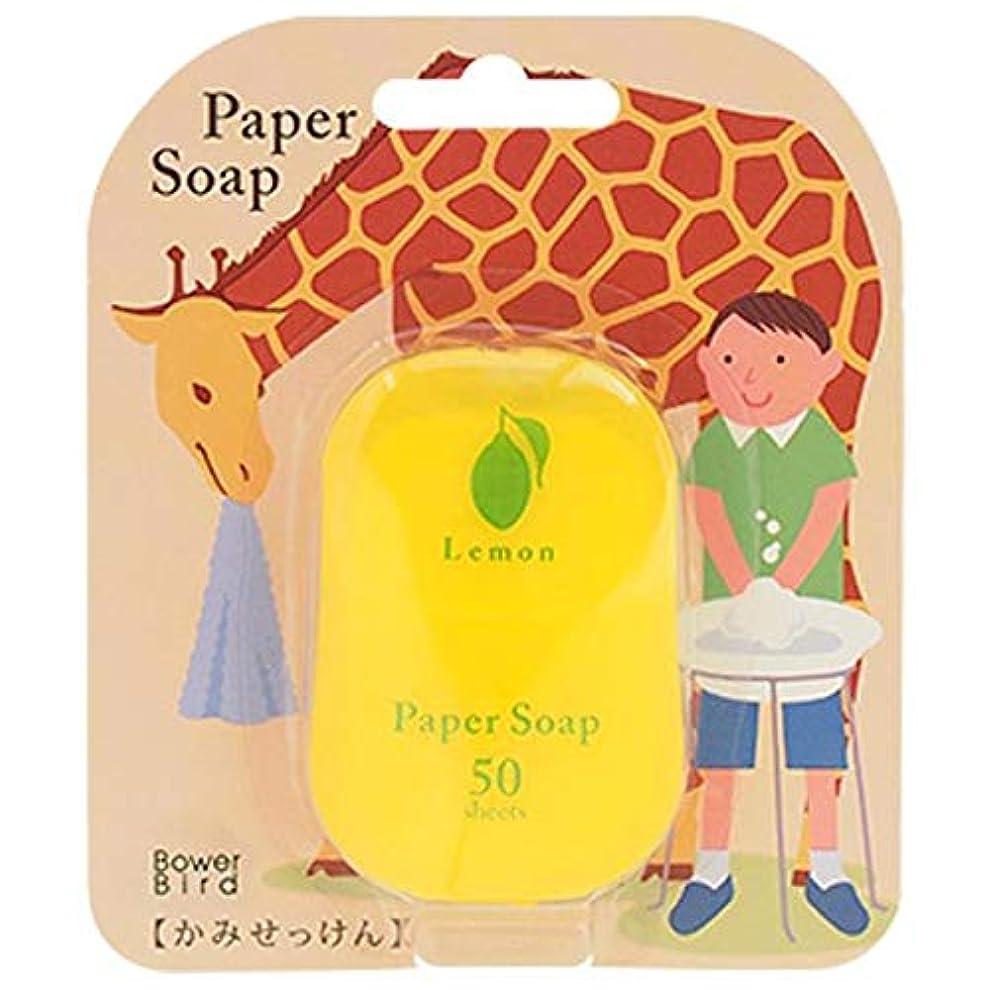 兵器庫試用表示ペーパーソープ レモンの香り