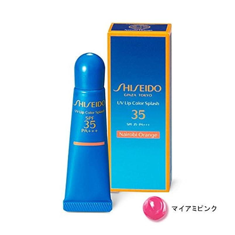 拷問サドル満了SHISEIDO Suncare(資生堂 サンケア) SHISEIDO(資生堂) UVリップカラースプラッシュ (マイアミピンク)