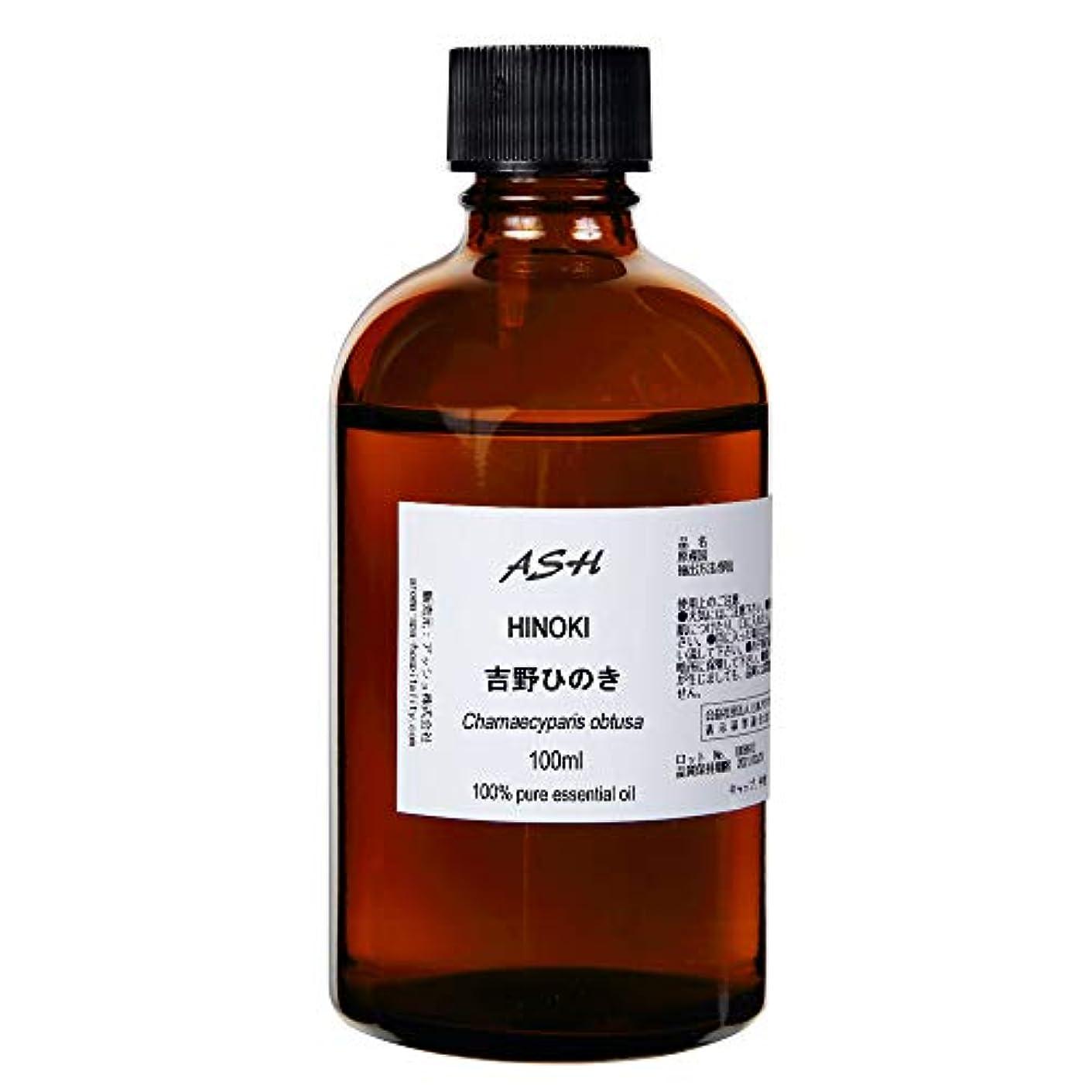 砂の達成可能異議ASH 吉野ひのき エッセンシャルオイル 100ml AEAJ表示基準適合認定精油 和精油