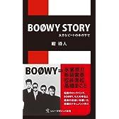 BOOWY STORY―大きなビートの木の下で (ソニー・マガジンズ新書 M 1)