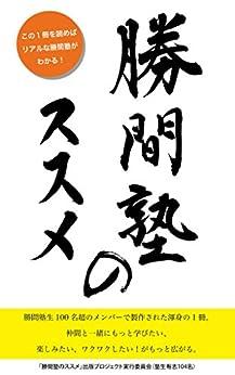 [「勝間塾のススメ」出版プロジェクト実行委員会]の勝間塾のススメ