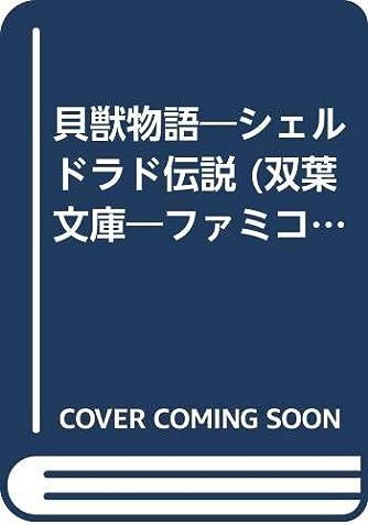 貝獣物語―シェルドラド伝説 (双葉文庫―ファミコン冒険ゲームブックシリーズ)
