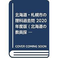 北海道・札幌市の理科過去問 2020年度版 (北海道の教員採用試験「過去問」シリーズ)