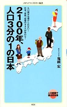 [鬼頭宏(歴史人口学者)]の2100年、人口3分の1の日本 (メディアファクトリー新書)