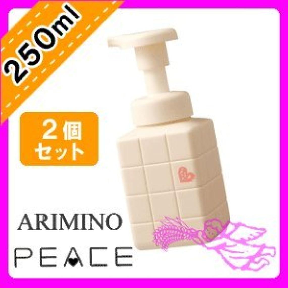 石鹸報復キャビンアリミノ ピース ホイップワックス PEACE ナチュラルウェーブ ホイップ250mL ×2個 セット arimino PEACE
