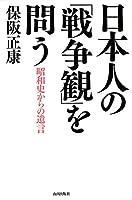 日本人の「戦争観」を問う―昭和史からの遺言