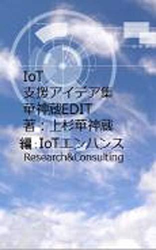 IoT支援アイデア集 華神蔵EDIT BEST