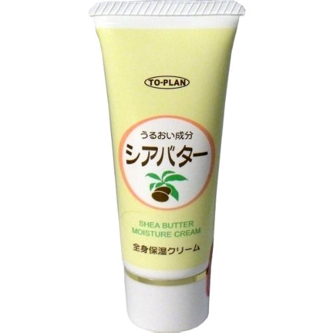 調整可能香ばしいリーントプラン シアバター全身保湿クリーム 40g