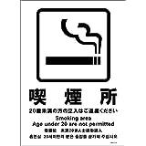 標識スクエア「 喫煙所(未成年不可) 」タテ・大【プレート 看板】200×276mm CTK1162 2枚組