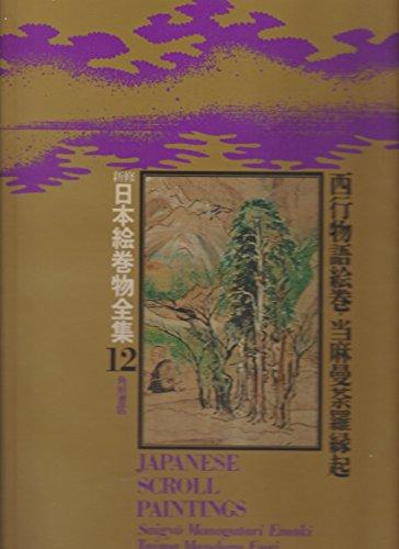 新修日本絵巻物全集〈12〉西行物語絵巻・当麻曼荼羅縁起 (1977年)