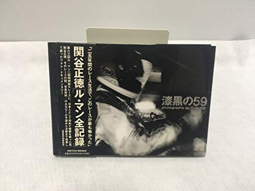 漆黒の59 (SWITCH BOOKS)