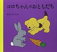 コロちゃんのおともだち (児童図書館・絵本の部屋)