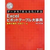 改訂2版 データを「見える化」する Excelピボットテーブル大事典