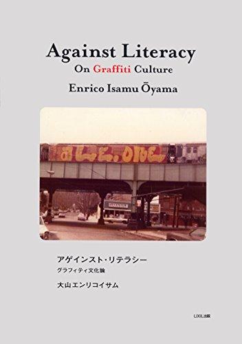 アゲインスト・リテラシー ─グラフィティ文化論 Against Literacy: On Graffiti Cultureの詳細を見る