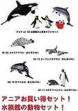 ★【購入特典:ゴリラ(こども)&ゴンドラセット付き】 アニア 水族館の動物5種類セット AA-02 水族館の人気者ギフトセット AS-11 コウテイペンギン AS-15 ユーラシアカワウソ AS-19 カマイルカ AS-22 ゴマフアザラシ