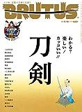 BRUTUS(ブルータス) 2018年 9月15日号 No.877 [わかる?楽しい!カッコいい!!「刀剣」] [雑誌]