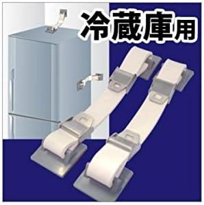 リンテック21 冷蔵庫ストッパー LH-901P