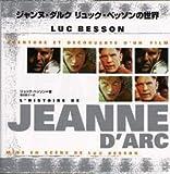 ジャンヌ・ダルク―リュック・ベッソンの世界