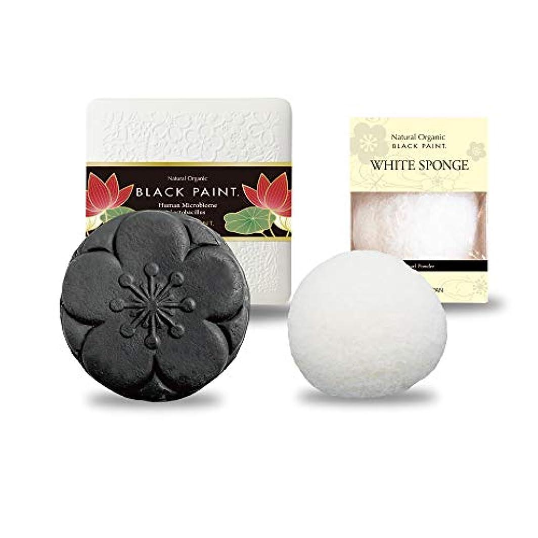 材料ピルファーキウイプレミアムブラックペイント60g&ホワイトスポンジ 洗顔セット