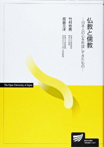 仏教と儒教―日本人の心を形成してきたもの (放送大学教材)の詳細を見る