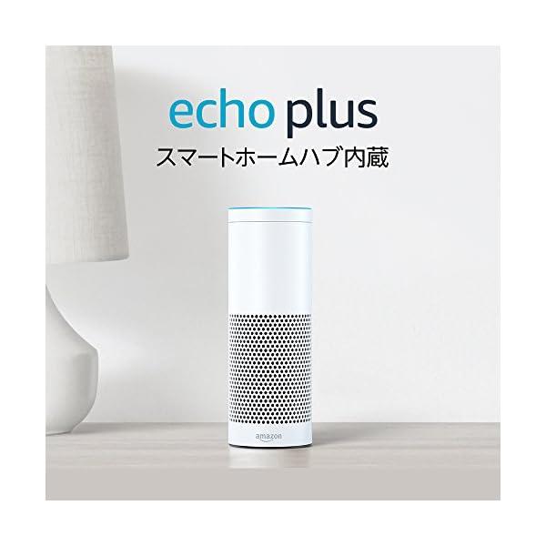 Amazon Echo Plus (Newモデ...の紹介画像3