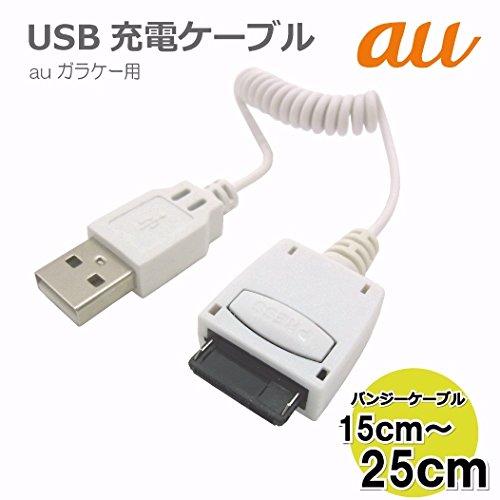 au ガラケー用 USB充電ケーブル バンジータイプ 【ホワイト】 BL0006WH