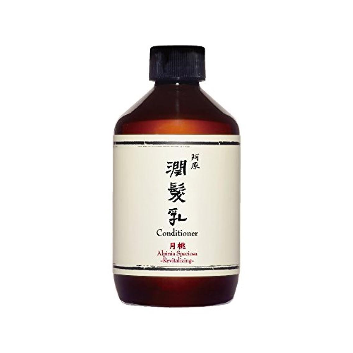 ツーリストラップトップサイクロプスYUAN(ユアン) 月桃(ゲットウ)コンディショナー 50ml