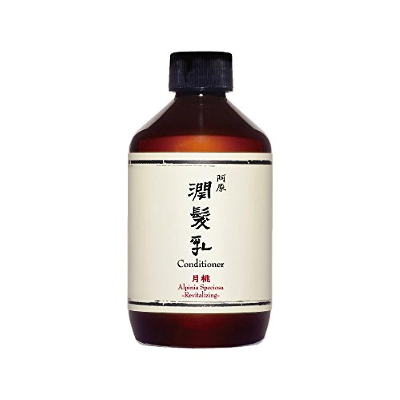 鎮静剤リル精度YUAN(ユアン) 月桃(ゲットウ)コンディショナー 50ml