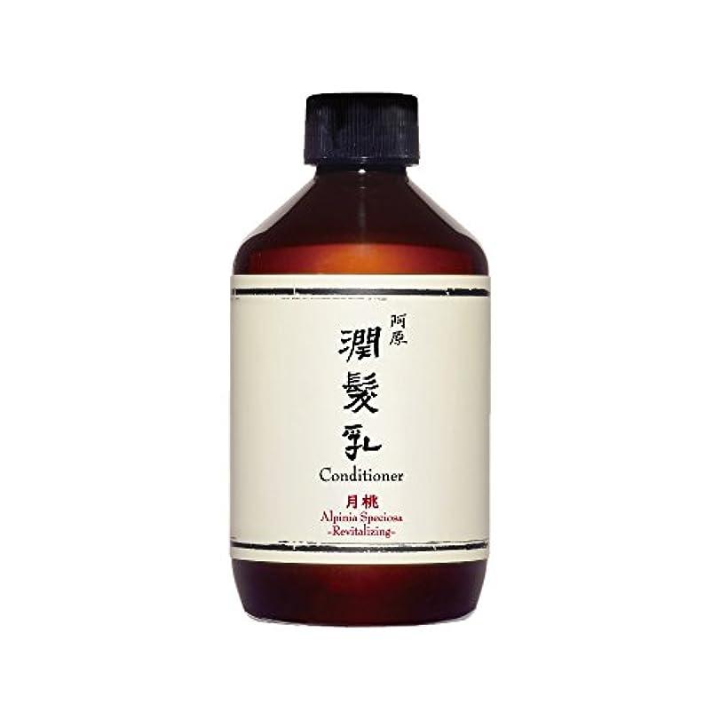 医療の小麦粉リスナーYUAN(ユアン) 月桃(ゲットウ)コンディショナー 50ml