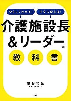 [糠谷 和弘]のやさしくわかる!すぐに使える! 「介護施設長&リーダー」の教科書