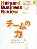 ダイヤモンドハーバードビジネスレビュー 2016年 12 月号 [雑誌] (チームの力 多様なメンバーの強さを引き出す)