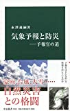 気象予報と防災―予報官の道 (中公新書) 画像