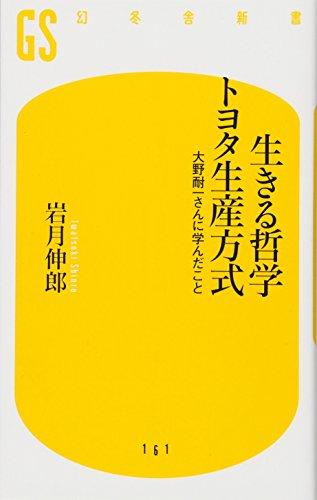 生きる哲学 トヨタ生産方式―大野耐一さんに学んだこと (幻冬舎新書)の詳細を見る