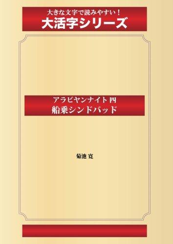 アラビヤンナイト 四、船乗シンドバッド(ゴマブックス大活字シリーズ)の詳細を見る