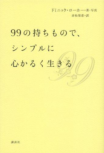 99の持ちもので、シンプルに心かるく生きるの詳細を見る