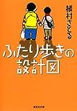 ふたり歩きの設計図 (集英社文庫) 画像