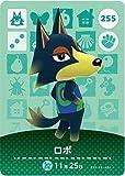 どうぶつの森 amiiboカード 第3弾 ロボ No.255