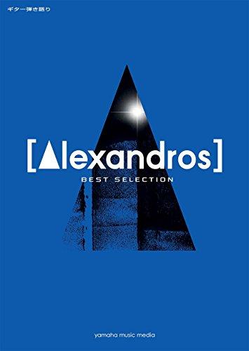 ギター弾き語り [Alexandros] BEST SELE...